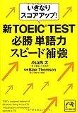 いきなりスコアアップ! 新TOEIC TEST必勝単語力スピード補強 (祥伝社黄金文庫)