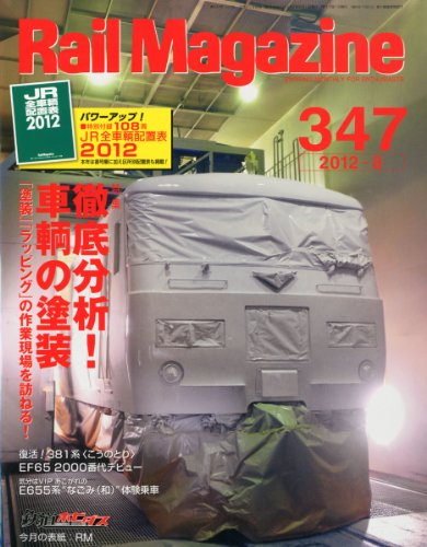 Rail Magazine (レイル・マガジン) 2012年 08月号 Vol.347