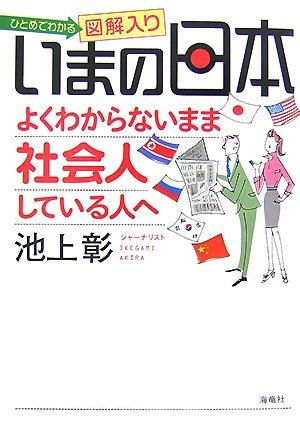いまの日本よくわからないまま社会人している人へ―ひとめでわかる図解入りの詳細を見る