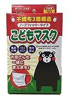 【まとめ買い】くまモン 子供用マスク 30枚入x6個セット 立体 使い捨てタイプ インフルエンザ 風邪 花粉 給食当番に!