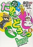 だめっこどうぶつ 6 (バンブーコミックス)