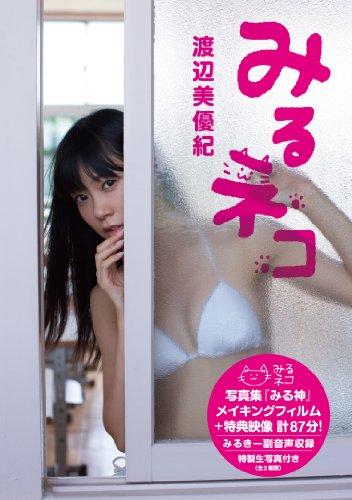 みるネコ [DVD] -