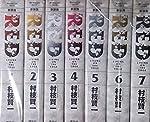 RED 新装版 コミック 1-7巻セット (KCデラックス 月刊少年マガジン)