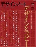 デザインノート no.22―デザインのメイキングマガジン アートディレクターとコピーライターの最高の仕事デザインとコピ (SEIBUNDO Mook)