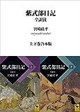 紫式部日記 全訳注 上下巻合本版 (講談社学術文庫)
