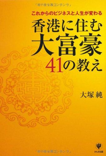 香港に住む大富豪41の教えの詳細を見る