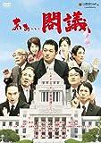 あぁ…閣議[DVD]