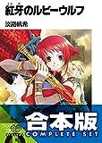 【合本版】紅牙のルビーウルフ 全8巻 (富士見ファンタジア文庫)