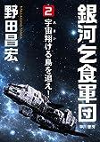 銀河乞食軍団[2]―宇宙(あま)翔(か)ける鳥を追え― (ハヤカワ文庫JA)