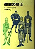 運命の騎士 (岩波の愛蔵版 28) 画像
