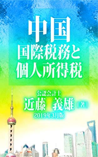 中国 国際税務と個人所得税 2019年3月版