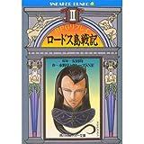 RPGリプレイ ロードス島戦記〈2〉 (角川文庫―スニーカー文庫)
