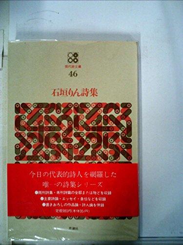 石垣りん詩集 (1971年) (現代詩文庫〈46〉)の詳細を見る