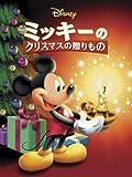 ミッキーのクリスマスの贈りもの(吹替版)