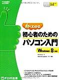 よくわかる初心者のためのパソコン入門―Windows 8対応 (FOM出版のみどりの本)