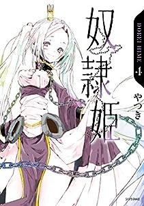奴隷姫(4) (シリウスコミックス)