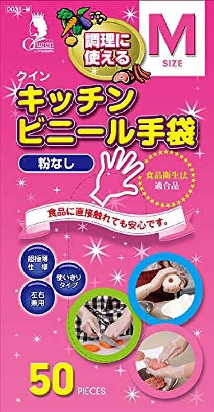 王女ヒール株式会社宇都宮製作 クイン ビニール201手袋 パウダーフリー Mサイズ D031-M