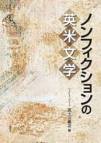 ノンフィクションの英米文学