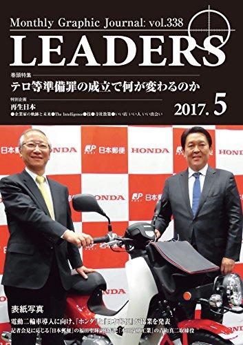 月刊 リーダーズ(LEADERS) 2017-5月号
