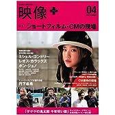 映像+ 04―映像製作の最新現場マガジン 特集:ショートフィルム・CMの現場