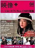 映像+ 04―映像製作の最新現場マガジン 特集:ショートフィルム・CMの現場 画像