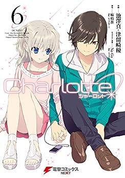 Charlotte(6) (電撃コミックスNEXT)