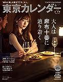 東京カレンダー 2018年 6月号 [雑誌]