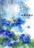BL小説 「初夏の香り」/春咲紅梅