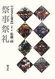 ふるさと東京 祭事祭礼