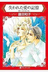 失われた愛の記憶 (ハーレクインコミックス) Kindle版