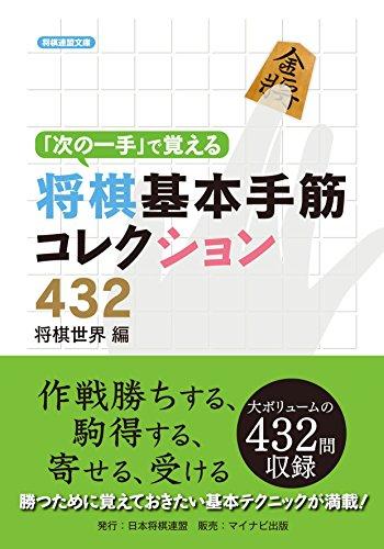「次の一手」で覚える将棋基本手筋コレクション432 (将棋連盟文庫) -