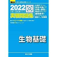 2022-大学入学共通テスト実戦問題集 生物基礎 (大学入試完全対策シリーズ)