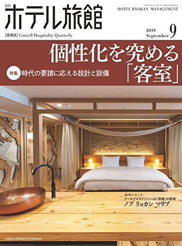 月刊ホテル旅館 2019年 09 月号 [雑誌]