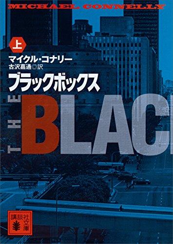 [マイクル・コナリー]のブラックボックス(上) (講談社文庫)