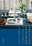 和食器でしつらえる ふたりごはんのテーブルコーディネート: 毎日の食卓をちょっと上質に