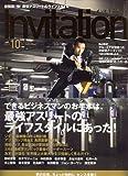 Invitation (インビテーション) 2007年 10月号 [雑誌]