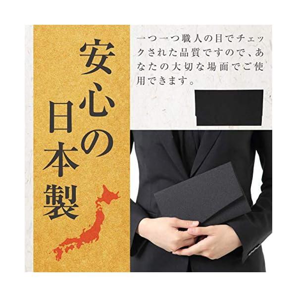 ふくさ 袱紗 慶弔両用 金封 ブラック 黒 日本製の紹介画像3
