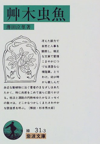 艸木虫魚 (岩波文庫)の詳細を見る