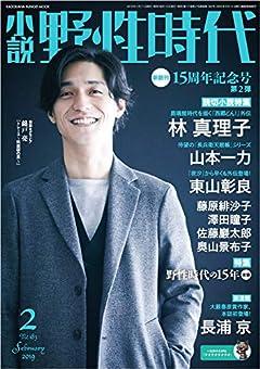小説 野性時代 第183号 2019年2月号 (KADOKAWA BUNGEI MOOK)