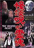 怪談・呪いの霊魂 [DVD]