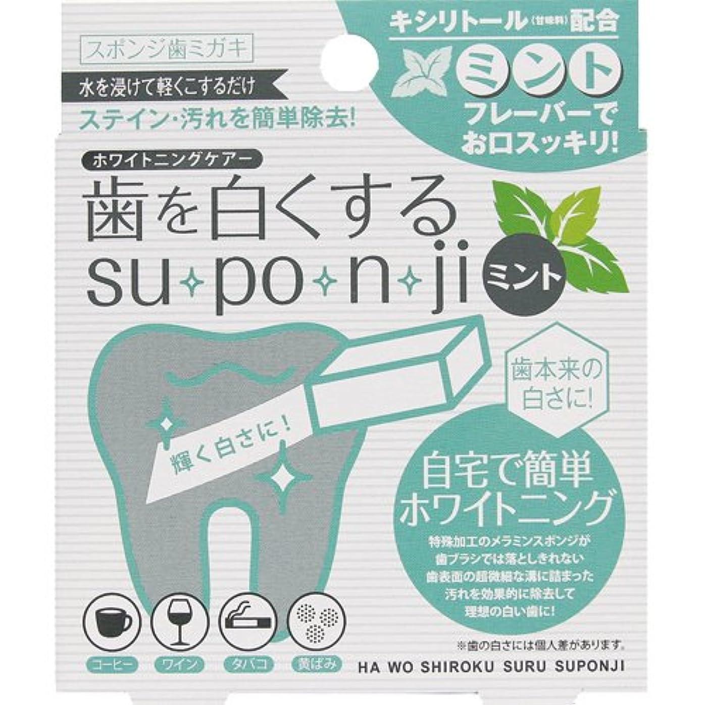 制裁ストレスの多い作者歯を白くするsuponji ミント