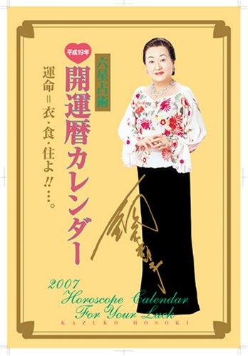 六星占術 平成 19年 開運暦カレンダー ([カレンダー])