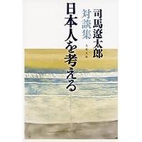 新装版 日本人を考える 司馬遼太郎対談集 (文春文庫)