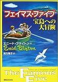 フェイマス・ファイブ―宝島への大冒険