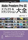 Adobe Premiere Pro CC エフェクト&トランジション大全【新版】 (Next...