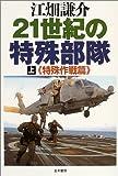 21世紀の特殊部隊(上)