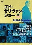 """エド・サリヴァン presents """"ブリティッシュ・インヴェイジョン"""" ~ロック誕生と黄金期の到来 [DVD]"""