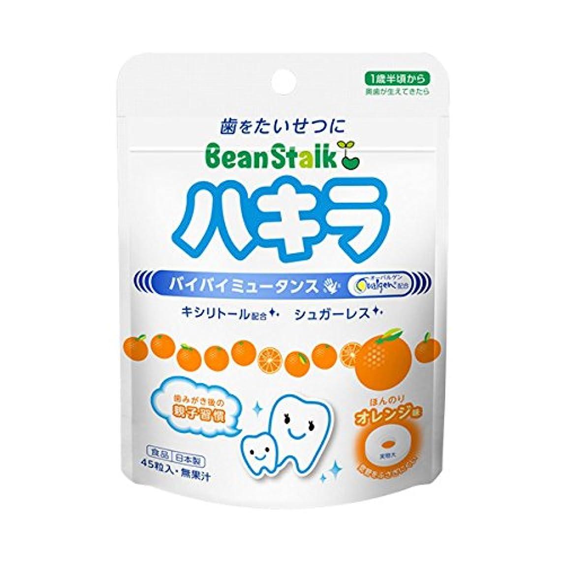 ほとんどない蒸発タオルハキラ オレンジ 45粒