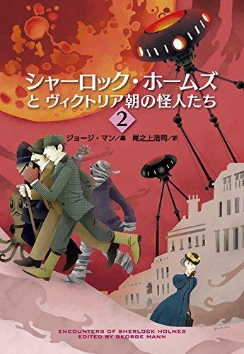 シャーロック・ホームズとヴィクトリア朝の怪人たち 2 (扶桑社ミステリー)の詳細を見る