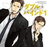 Chara CD Collection ダブル・バインド